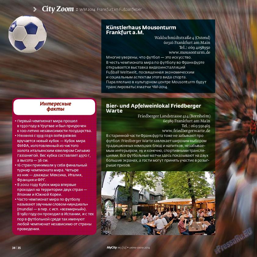 My City Frankfurt am Main (журнал). 2014 год, номер 3, стр. 34