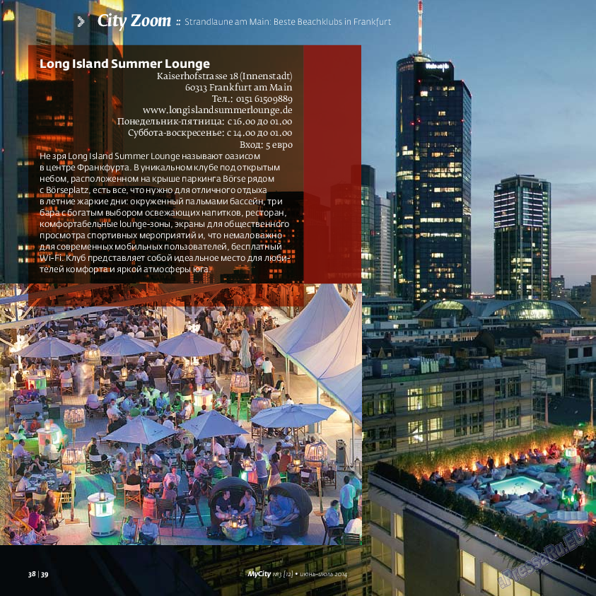 My City Frankfurt am Main (журнал). 2014 год, номер 3, стр. 38