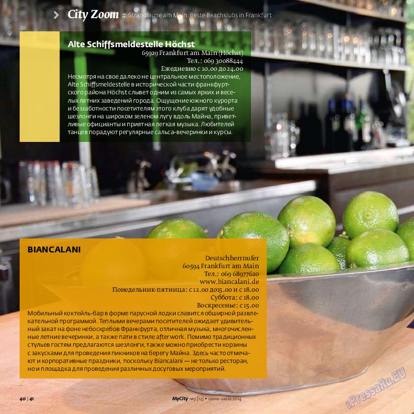 My City Frankfurt am Main (журнал). 2014 год, номер 3, стр. 40