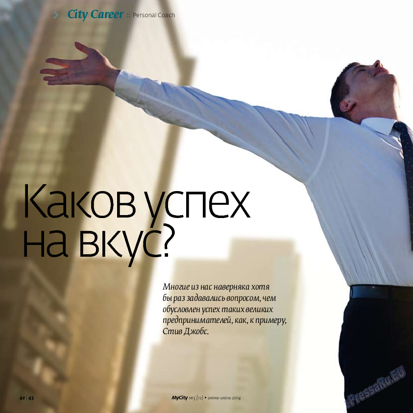My City Frankfurt am Main (журнал). 2014 год, номер 3, стр. 42