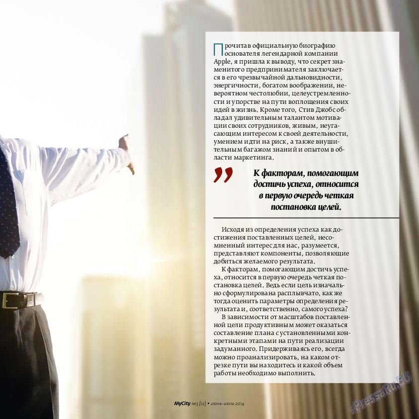 My City Frankfurt am Main (журнал). 2014 год, номер 3, стр. 43