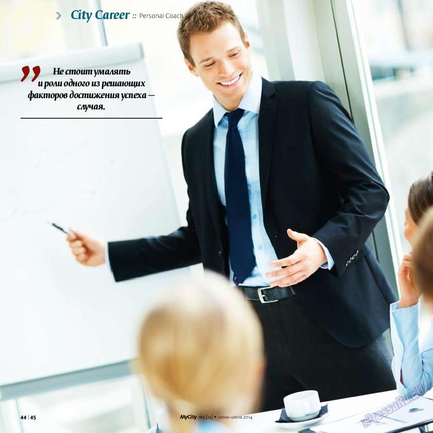 My City Frankfurt am Main (журнал). 2014 год, номер 3, стр. 44