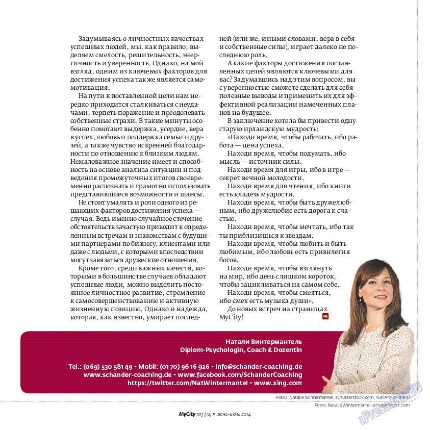 My City Frankfurt am Main (журнал). 2014 год, номер 3, стр. 45