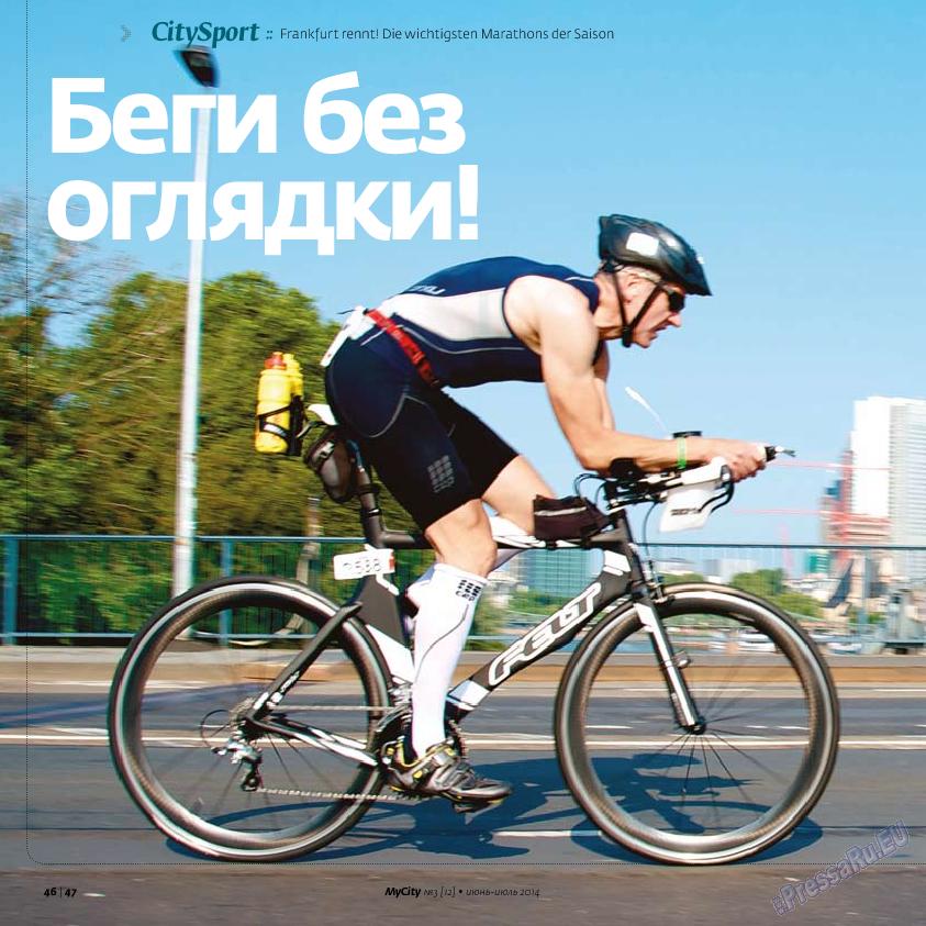 My City Frankfurt am Main (журнал). 2014 год, номер 3, стр. 46