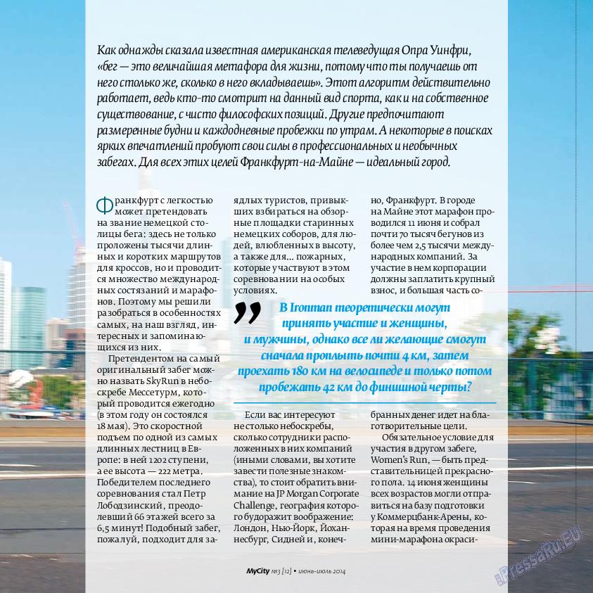 My City Frankfurt am Main (журнал). 2014 год, номер 3, стр. 47