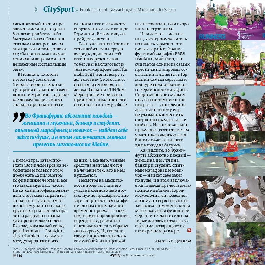 My City Frankfurt am Main (журнал). 2014 год, номер 3, стр. 48