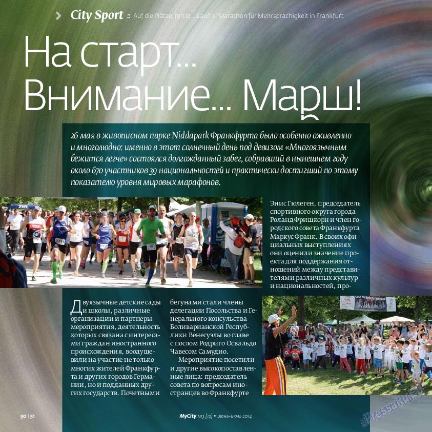 My City Frankfurt am Main (журнал). 2014 год, номер 3, стр. 50