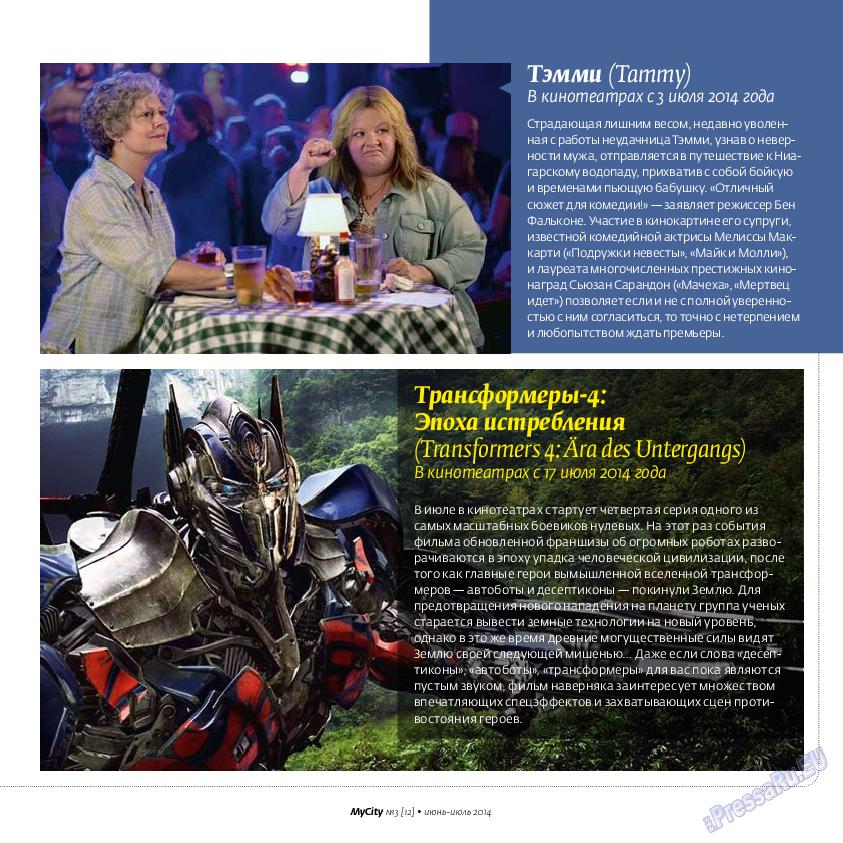 My City Frankfurt am Main (журнал). 2014 год, номер 3, стр. 53