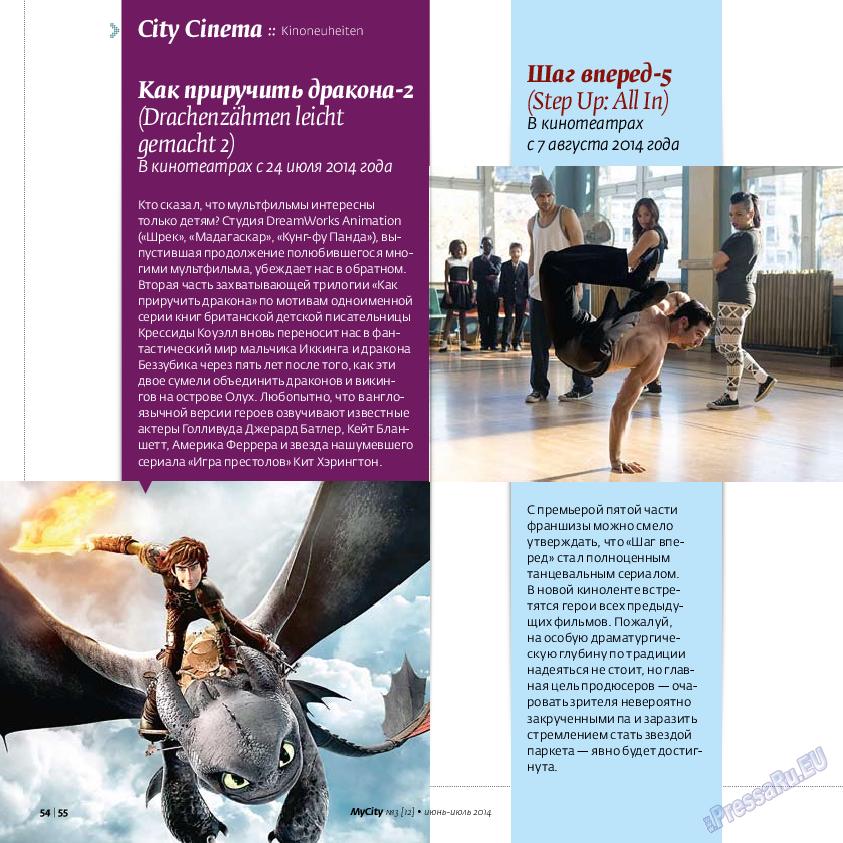 My City Frankfurt am Main (журнал). 2014 год, номер 3, стр. 54