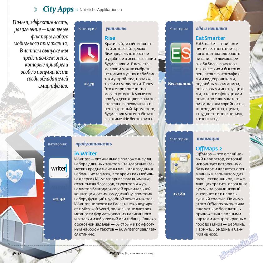 My City Frankfurt am Main (журнал). 2014 год, номер 3, стр. 56