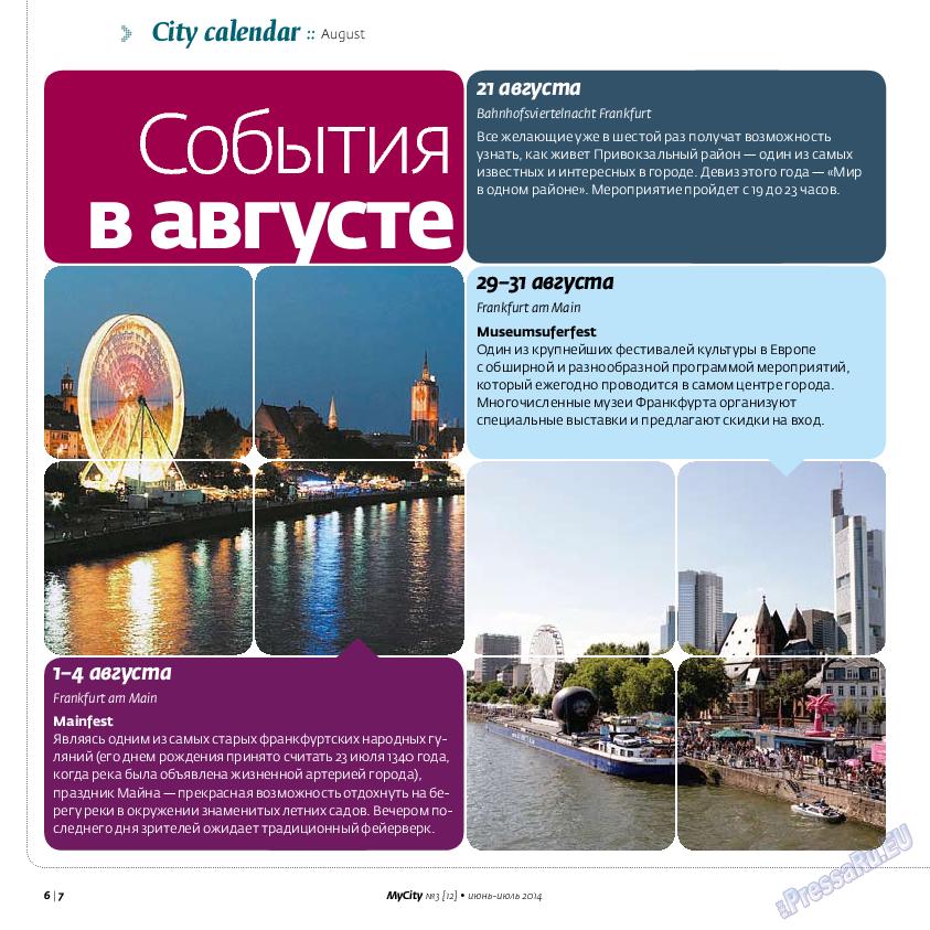 My City Frankfurt am Main (журнал). 2014 год, номер 3, стр. 6