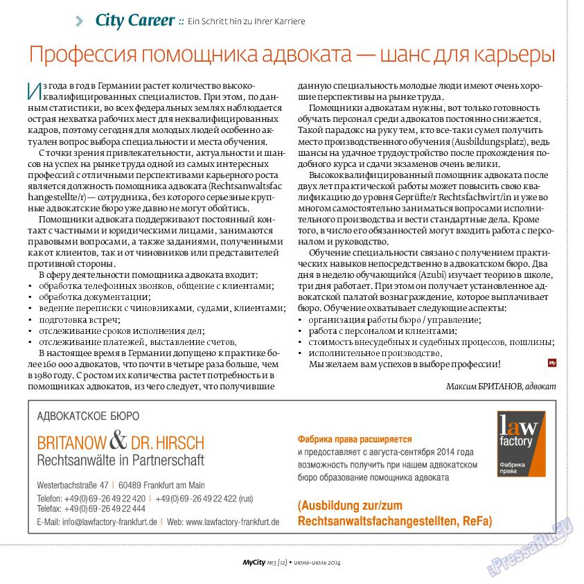 My City Frankfurt am Main (журнал). 2014 год, номер 3, стр. 9