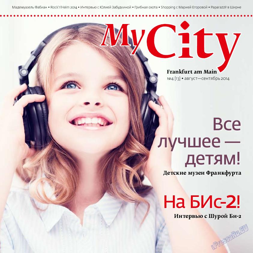 My City Frankfurt am Main (журнал). 2014 год, номер 4, стр. 1