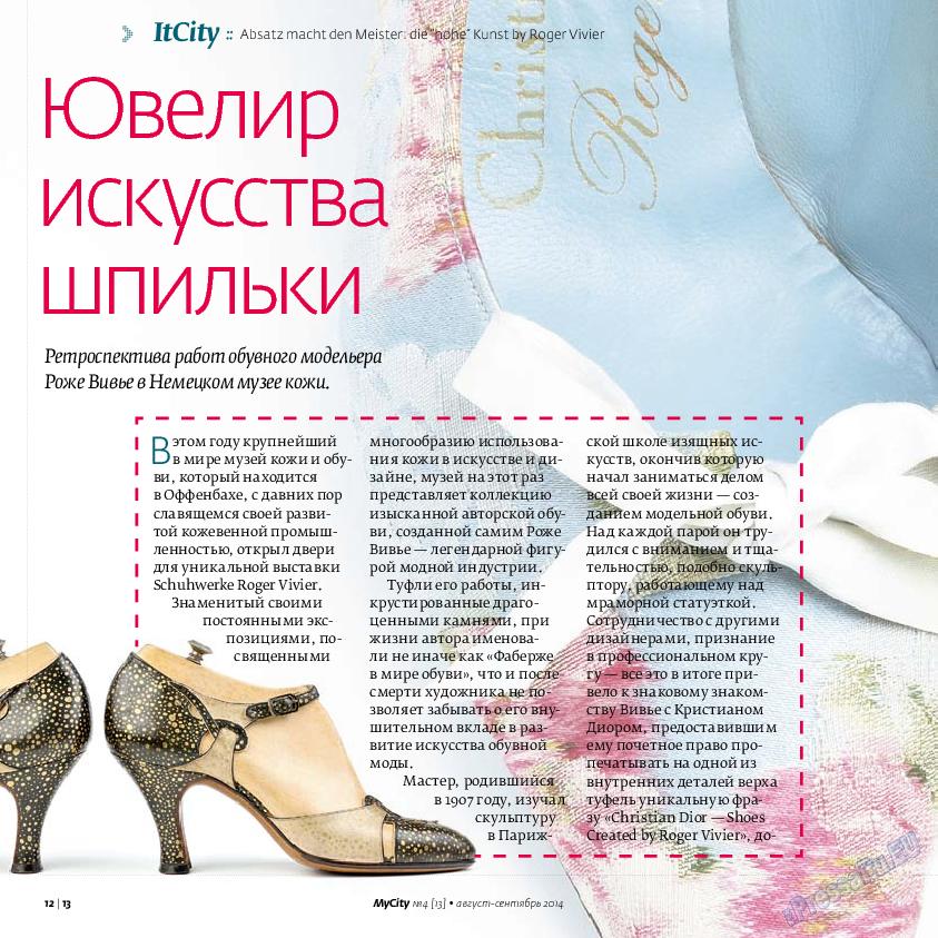 My City Frankfurt am Main (журнал). 2014 год, номер 4, стр. 12