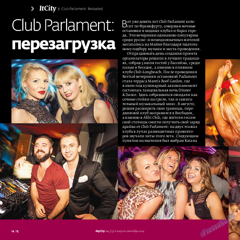 My City Frankfurt am Main (журнал). 2014 год, номер 4, стр. 14