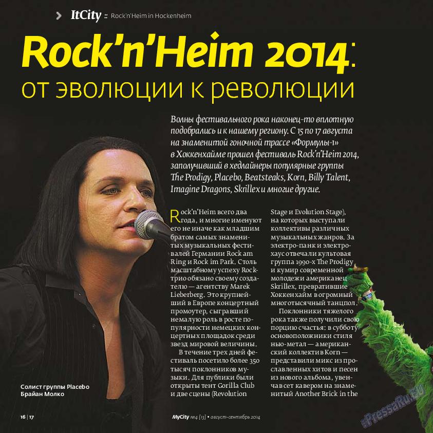My City Frankfurt am Main (журнал). 2014 год, номер 4, стр. 16