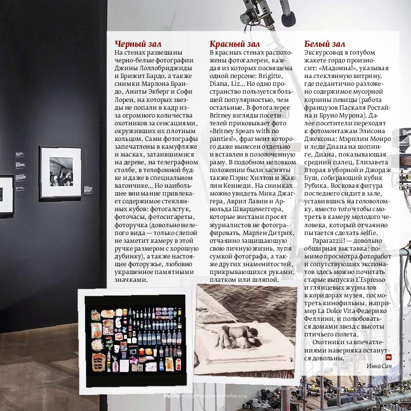My City Frankfurt am Main (журнал). 2014 год, номер 4, стр. 19