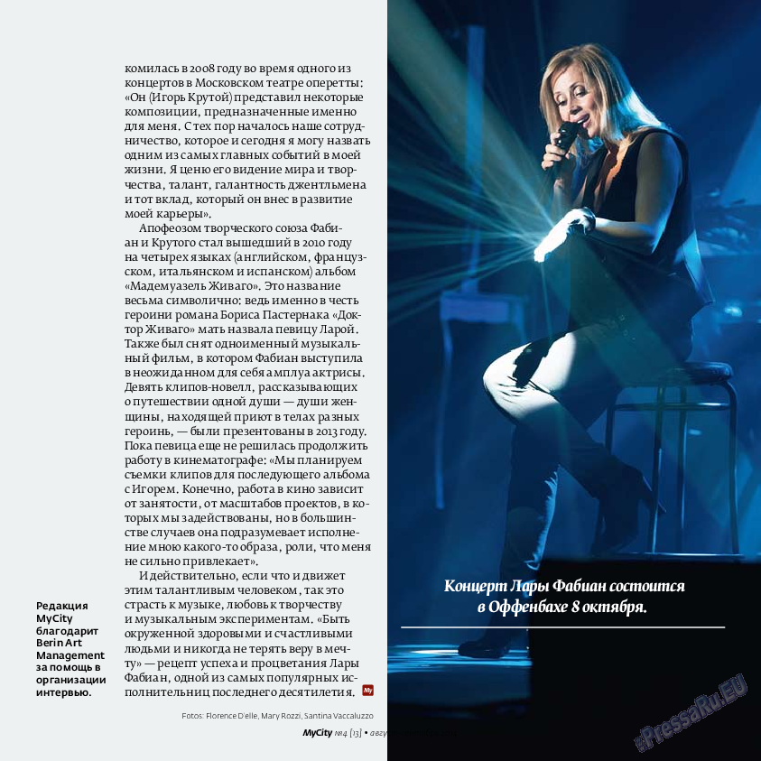 My City Frankfurt am Main (журнал). 2014 год, номер 4, стр. 23