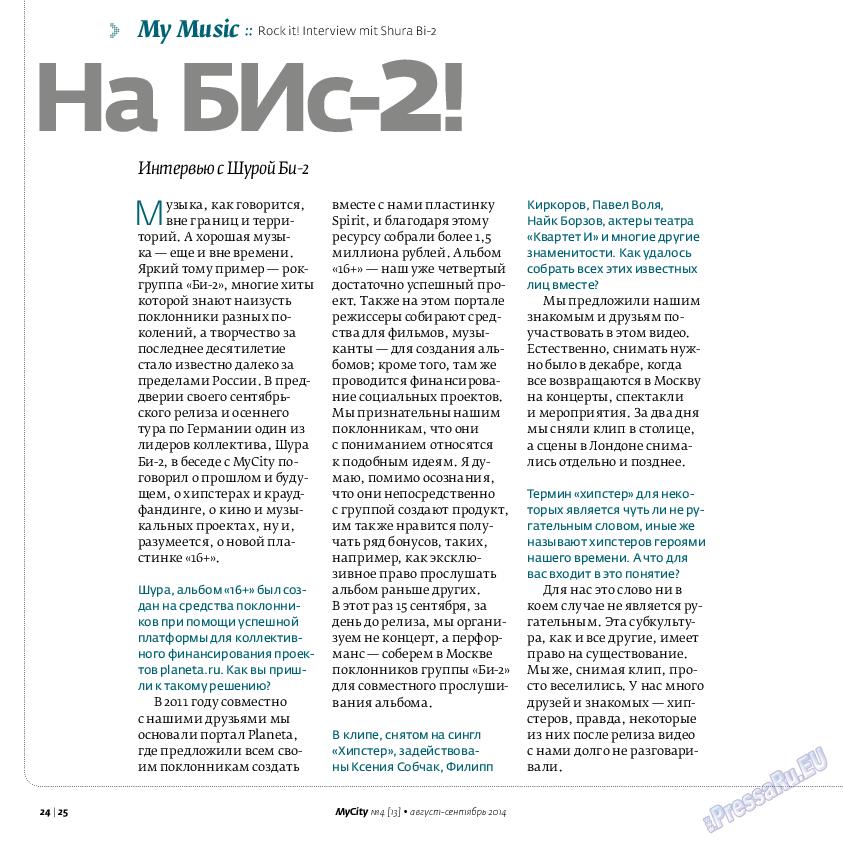 My City Frankfurt am Main (журнал). 2014 год, номер 4, стр. 24