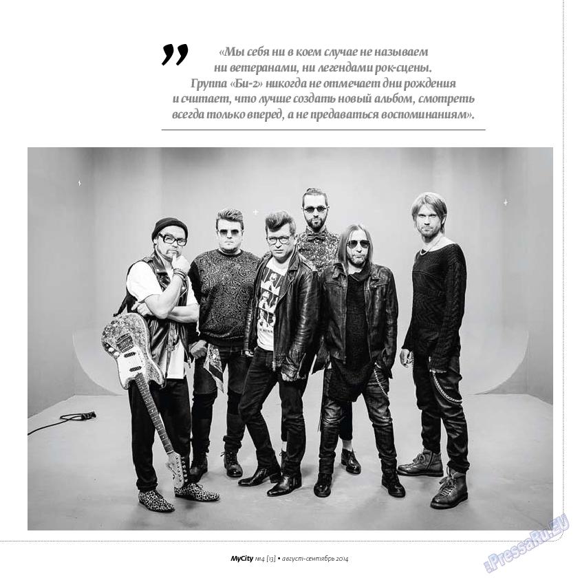 My City Frankfurt am Main (журнал). 2014 год, номер 4, стр. 25