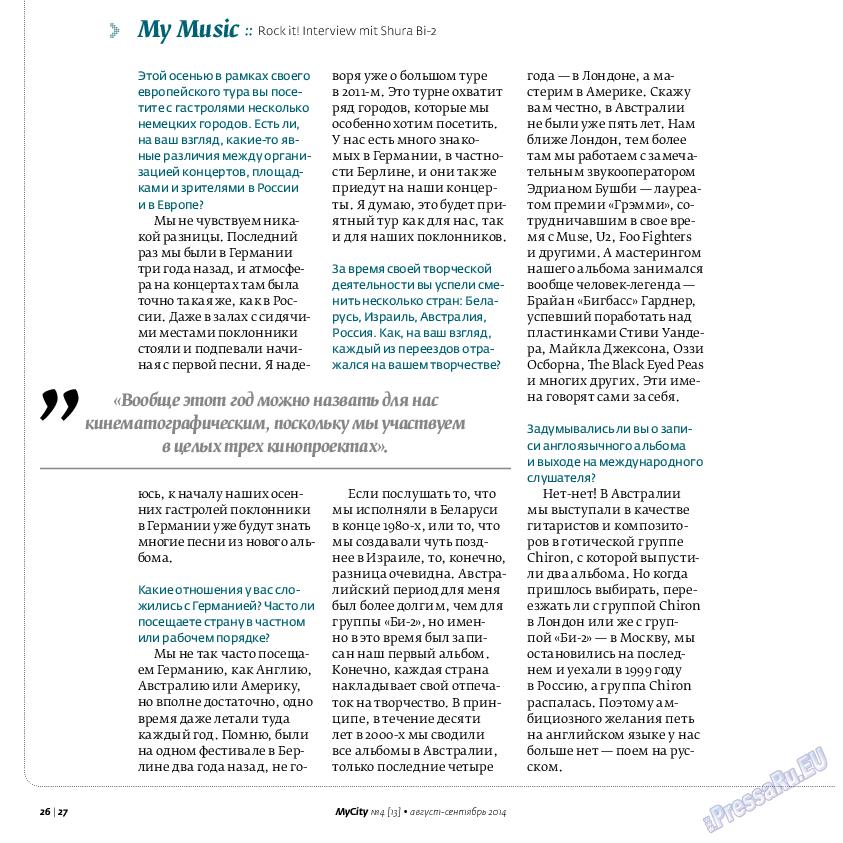My City Frankfurt am Main (журнал). 2014 год, номер 4, стр. 26