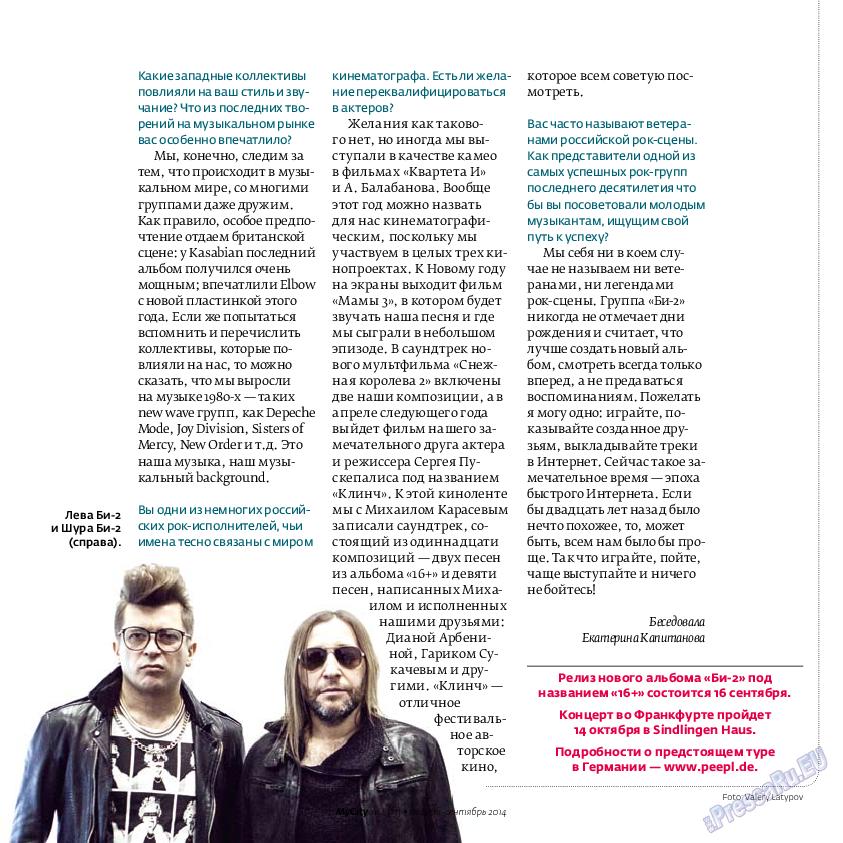 My City Frankfurt am Main (журнал). 2014 год, номер 4, стр. 27