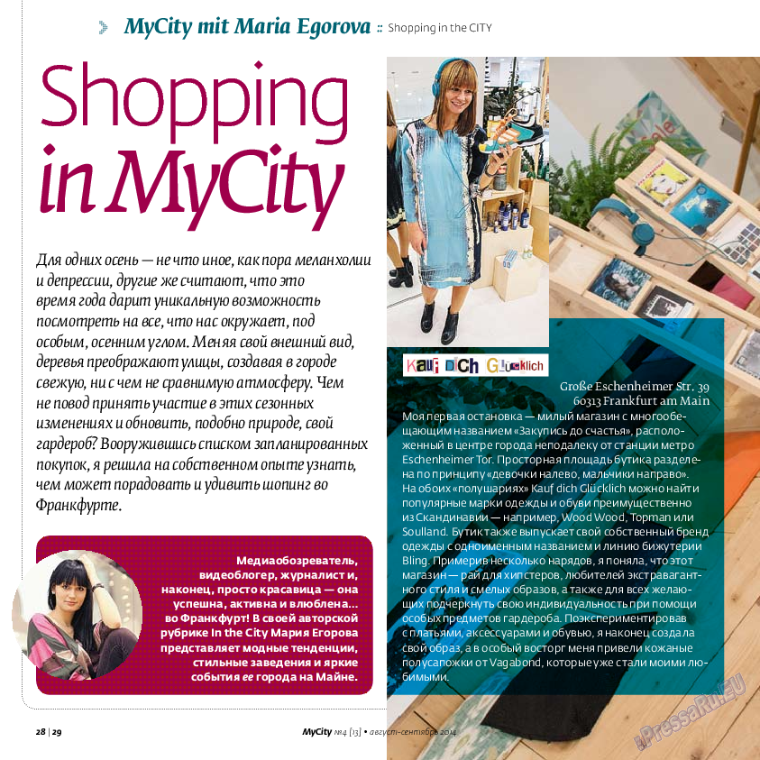 My City Frankfurt am Main (журнал). 2014 год, номер 4, стр. 28