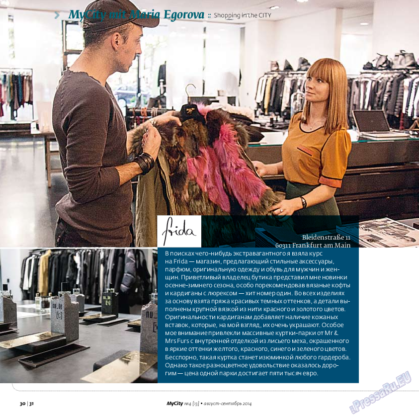 My City Frankfurt am Main (журнал). 2014 год, номер 4, стр. 30