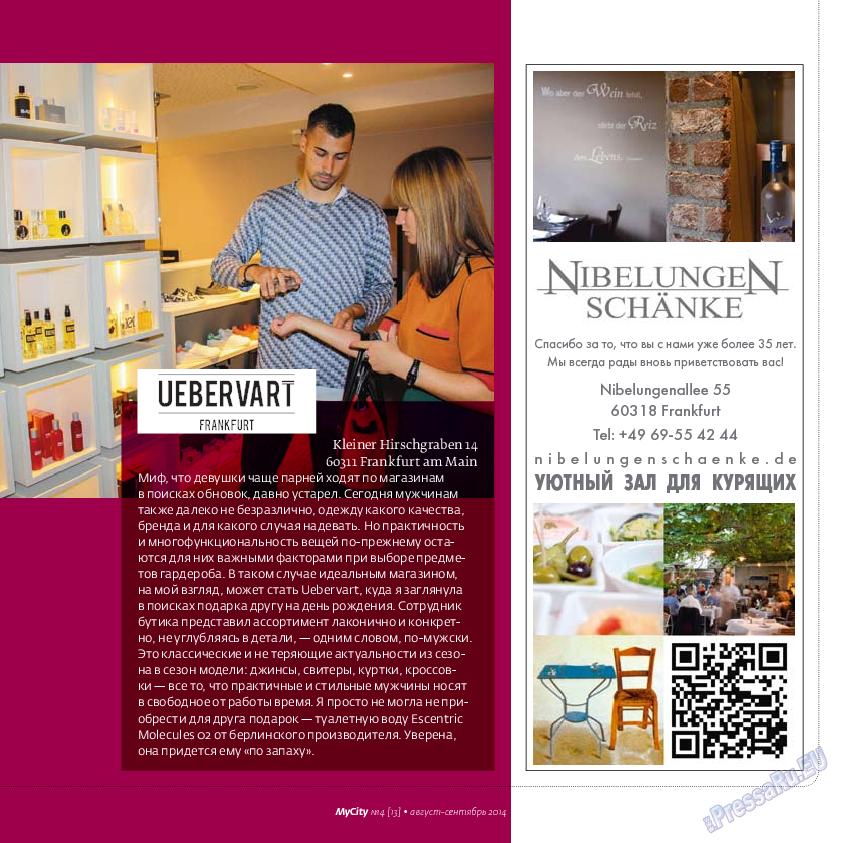 My City Frankfurt am Main (журнал). 2014 год, номер 4, стр. 31