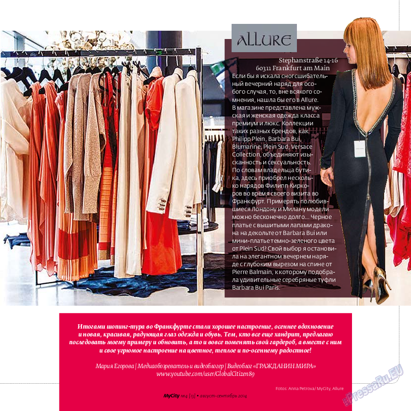 My City Frankfurt am Main (журнал). 2014 год, номер 4, стр. 33