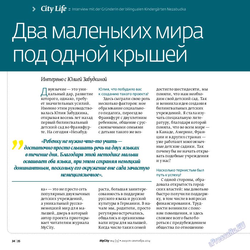My City Frankfurt am Main (журнал). 2014 год, номер 4, стр. 34