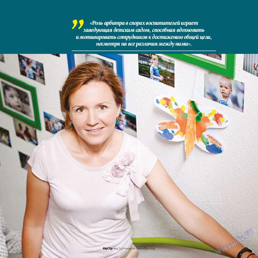 My City Frankfurt am Main (журнал). 2014 год, номер 4, стр. 35
