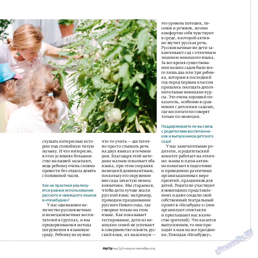 My City Frankfurt am Main (журнал). 2014 год, номер 4, стр. 37
