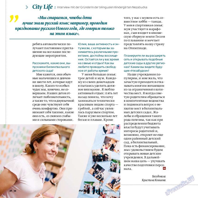 My City Frankfurt am Main (журнал). 2014 год, номер 4, стр. 38
