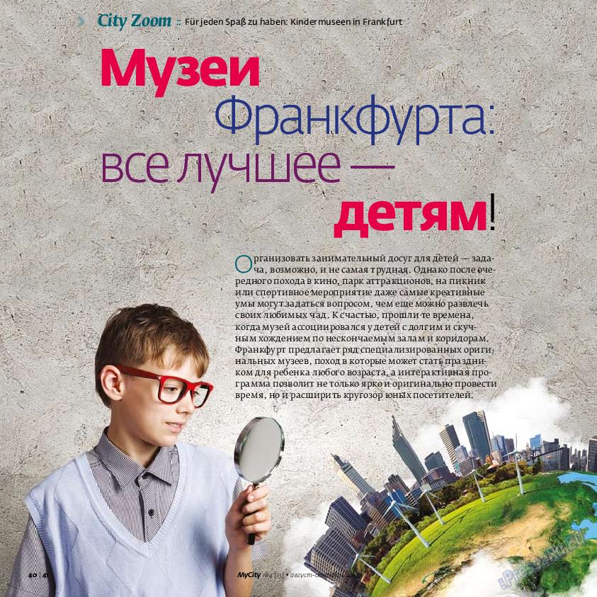 My City Frankfurt am Main (журнал). 2014 год, номер 4, стр. 40