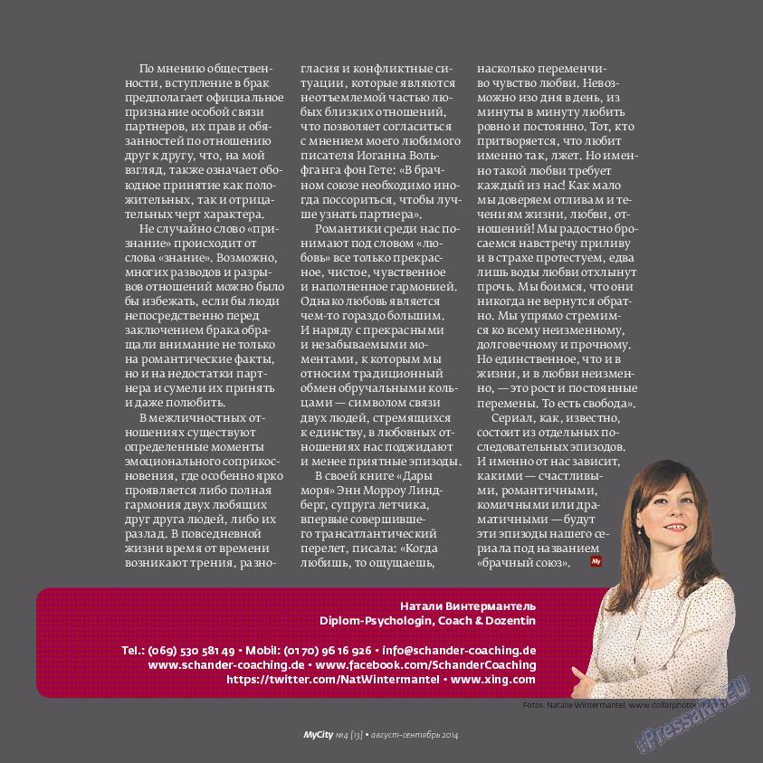 My City Frankfurt am Main (журнал). 2014 год, номер 4, стр. 47
