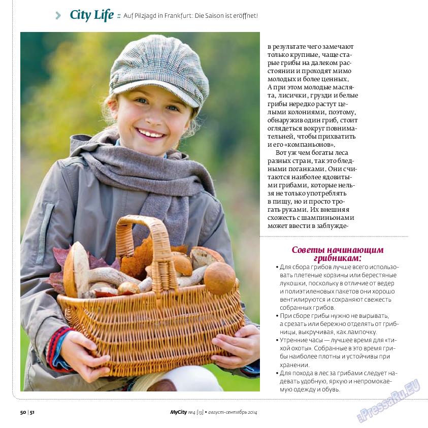 My City Frankfurt am Main (журнал). 2014 год, номер 4, стр. 50