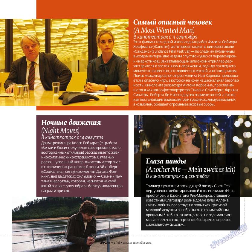 My City Frankfurt am Main (журнал). 2014 год, номер 4, стр. 55