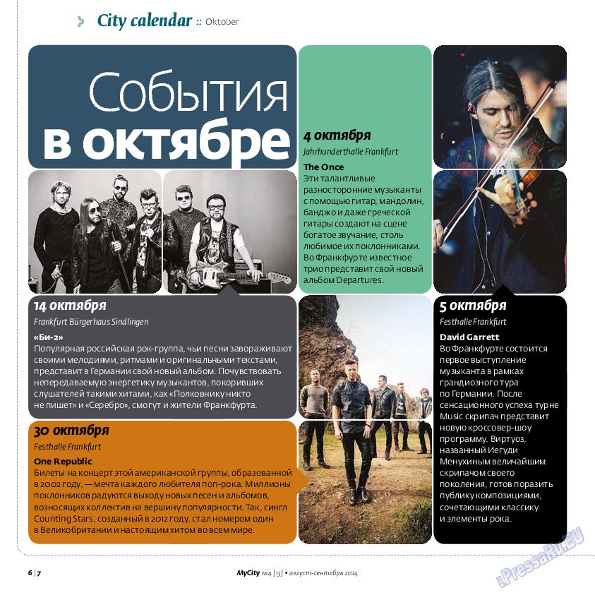 My City Frankfurt am Main (журнал). 2014 год, номер 4, стр. 6