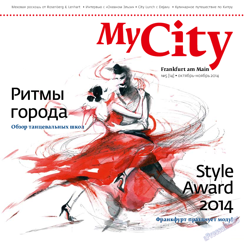 My City Frankfurt am Main (журнал). 2014 год, номер 5, стр. 1
