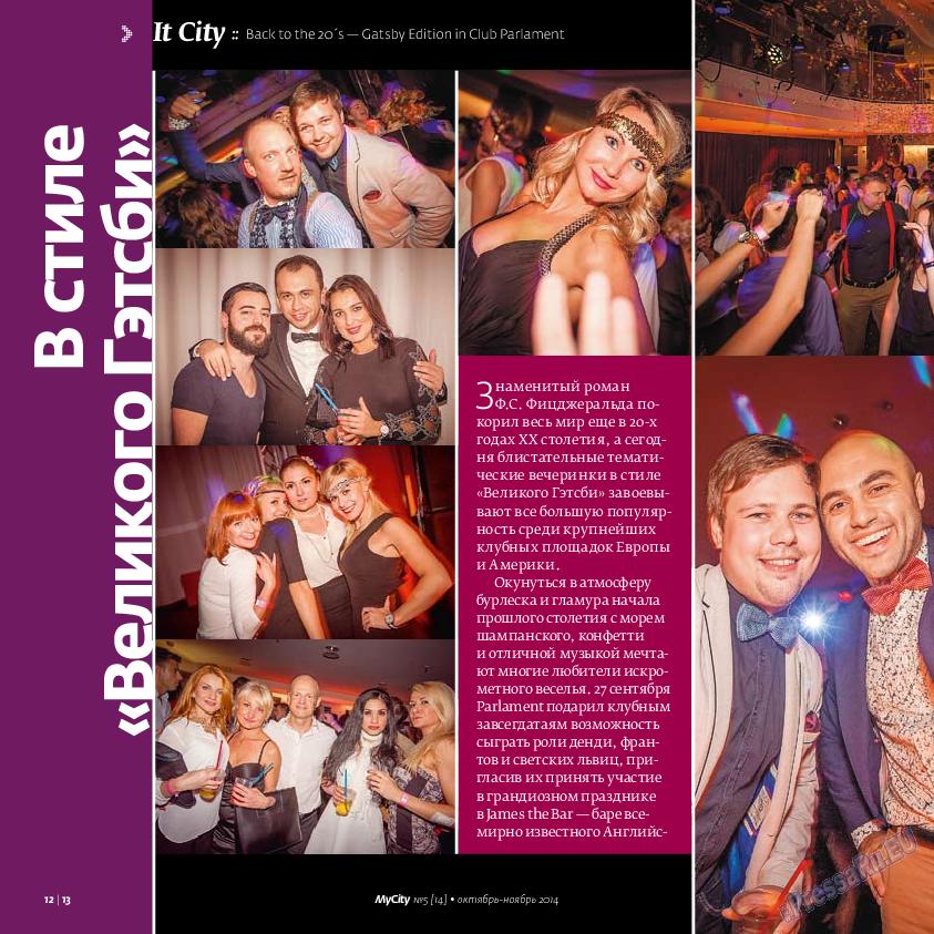 My City Frankfurt am Main (журнал). 2014 год, номер 5, стр. 12