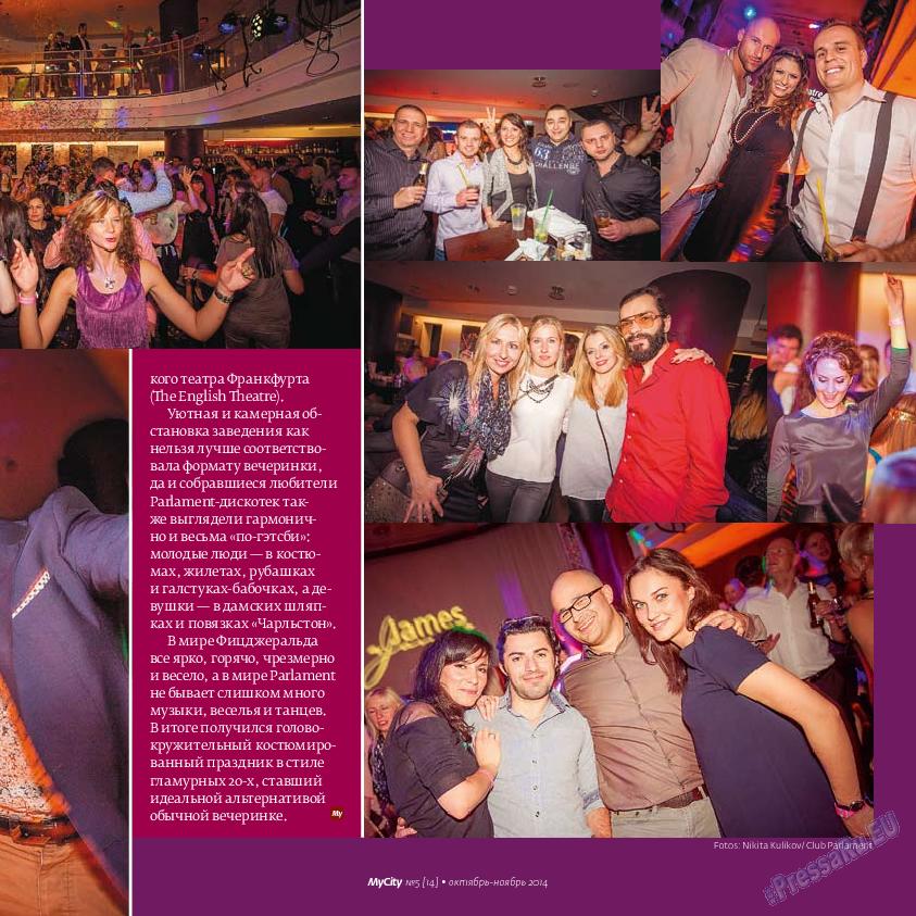 My City Frankfurt am Main (журнал). 2014 год, номер 5, стр. 13