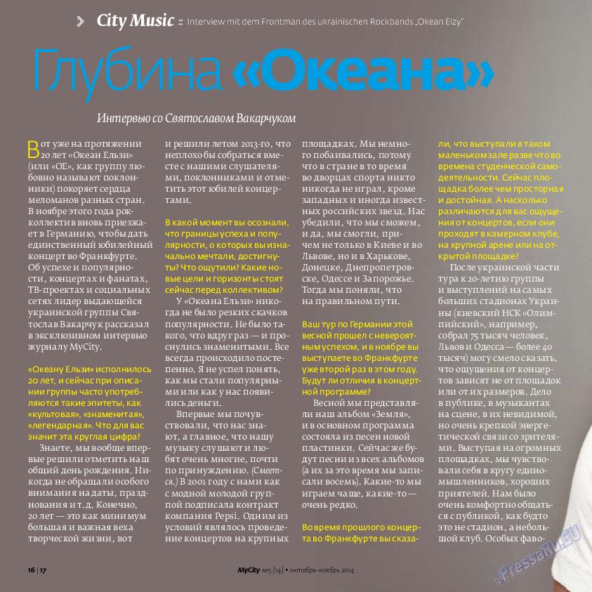 My City Frankfurt am Main (журнал). 2014 год, номер 5, стр. 16