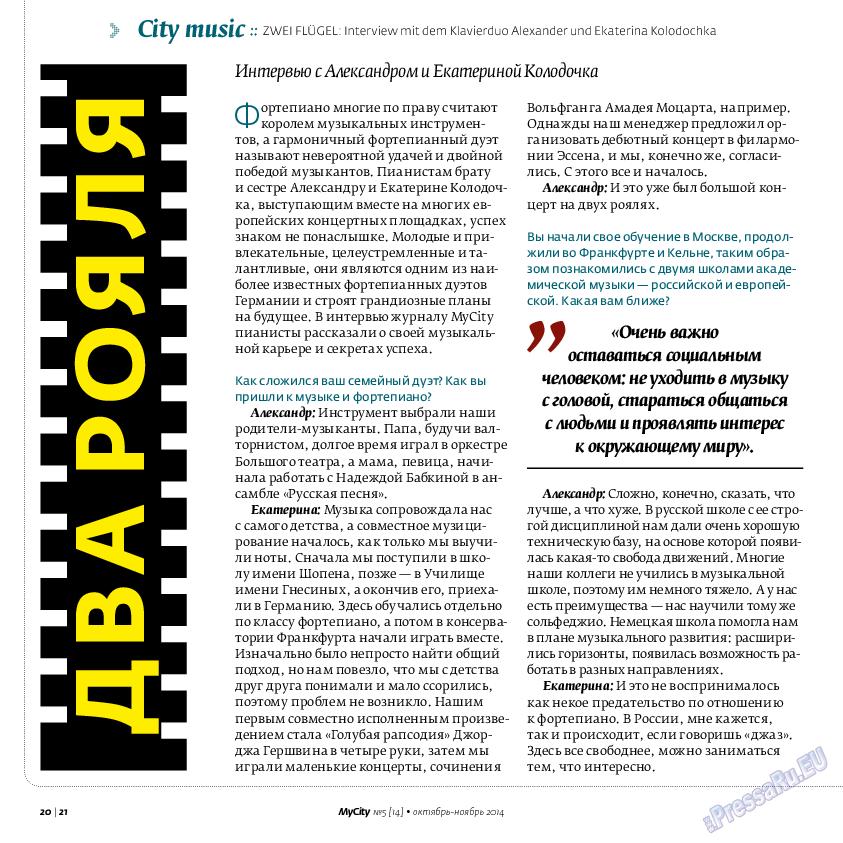 My City Frankfurt am Main (журнал). 2014 год, номер 5, стр. 20