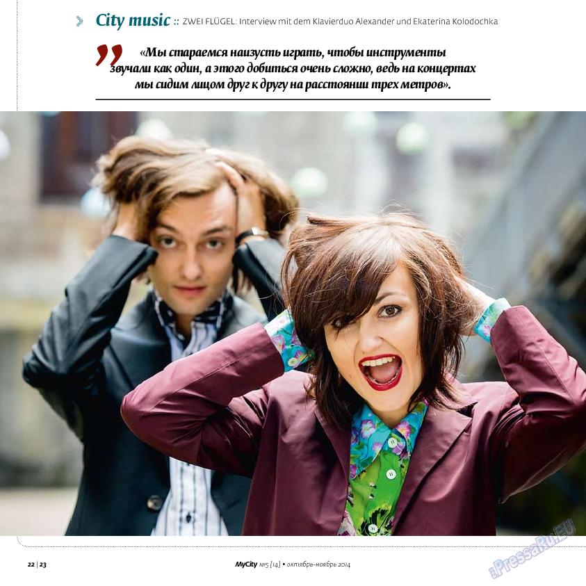 My City Frankfurt am Main (журнал). 2014 год, номер 5, стр. 22