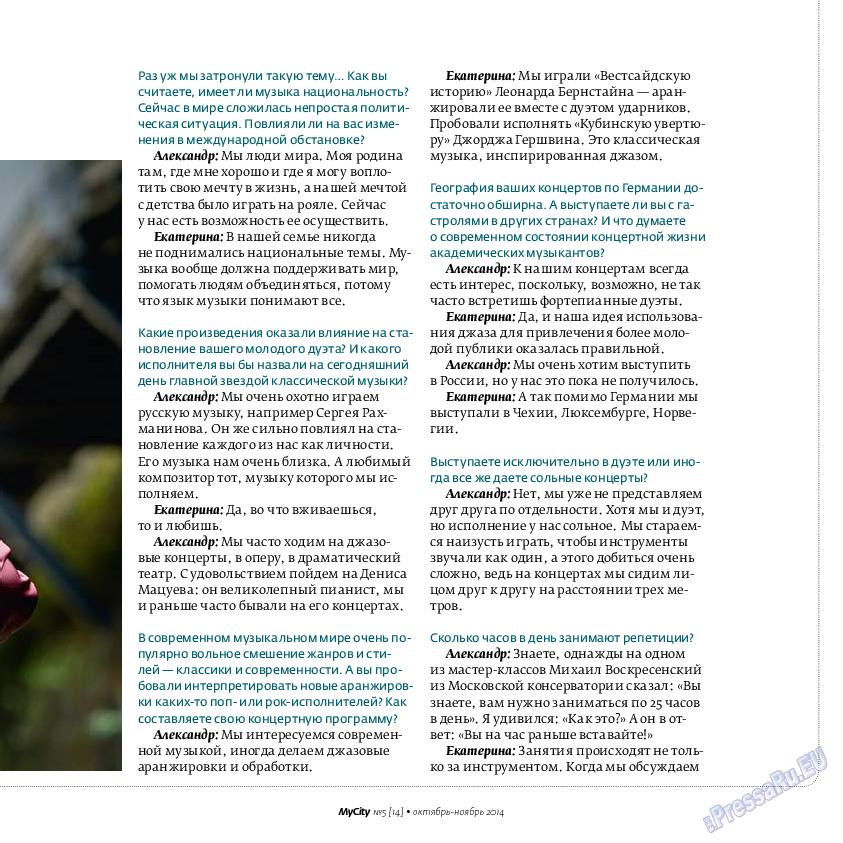 My City Frankfurt am Main (журнал). 2014 год, номер 5, стр. 23