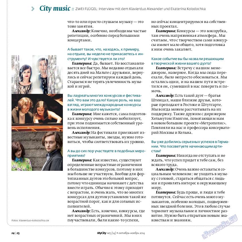 My City Frankfurt am Main (журнал). 2014 год, номер 5, стр. 24