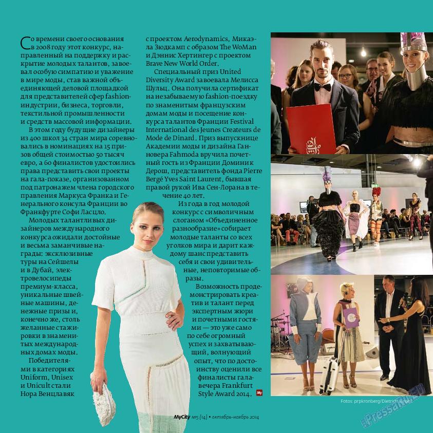My City Frankfurt am Main (журнал). 2014 год, номер 5, стр. 27