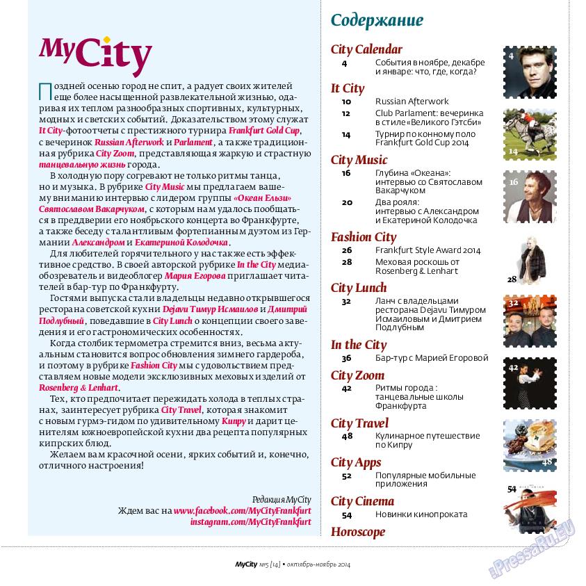 My City Frankfurt am Main (журнал). 2014 год, номер 5, стр. 3