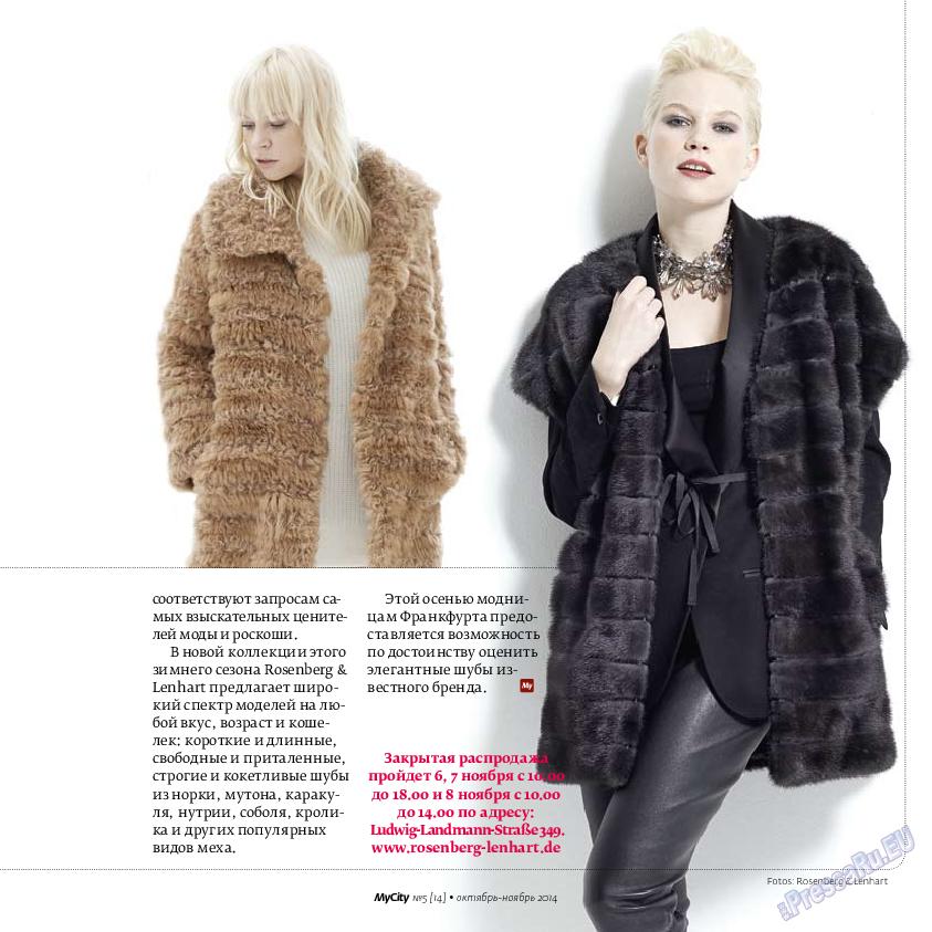 My City Frankfurt am Main (журнал). 2014 год, номер 5, стр. 31